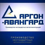 """Производственное предприятие """"Аргон-авангард"""""""