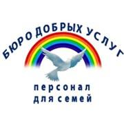 Бюро Добрых Услуг - Няня Сиделка Домработница