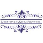 Дизайн студия Жанны Ращупкиной, ООО