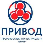 ПТЦ Привод