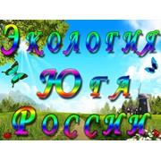 Логотип компании Экология Юга России, ООО (Ростов-на-Дону)