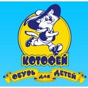 Логотип компании Kotofey (Котофей) SRL (Кишинев)