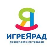 Прокат детских товаров и игрушек ИгреЯрад