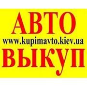 Автовыкуп, ООО