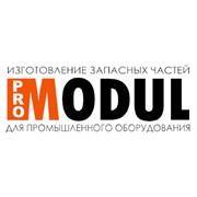 ПроМодуль, ООО