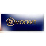 Москит-2, ООО
