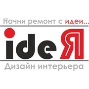Студия дизайна IdeЯ, ИП
