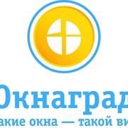 Логотип компании Окнаград (Волковыск)
