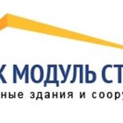 Логотип компании Блок Модуль Строй (Минск)