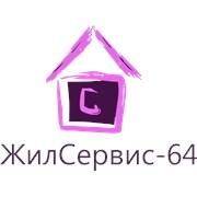 Жилсервис 64