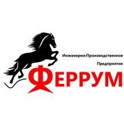 ООО «ИПП «ФЕРРУМ»