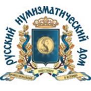 Русский нумизматический дом, ООО