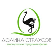 Ясногородская страусиная ферма, ООО