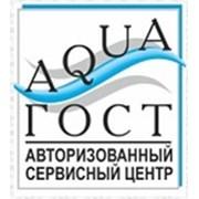 """АСЦ """"АкваГост"""""""