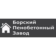 Борский Пенобетонный завод