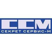 Секрет-Сервис-М, ООО