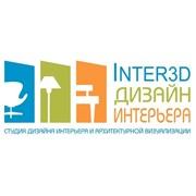 Логотип компании Дизайн студия inter3d, ЧП (Витебск)