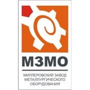 МЗМО Миллеровский завод металлургического оборудования им. Гаврилова, ОАО