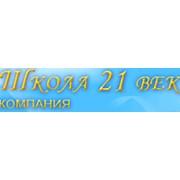 Логотип компании Школа 21 век, ООО (Уфа)