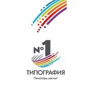 Логотип компании Типография №1 (Донецк)