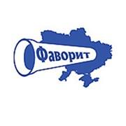 Трубная компания ФАВОРИТ
