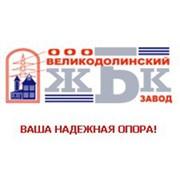 Великодолинский завод ЖБК, ООО