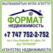 Логотип компании ФОРМАТ-НЕДВИЖИМОСТЬ (Костанай)