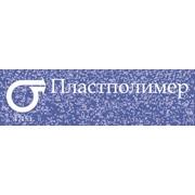 Логотип компании Пластполимер, ОАО (Санкт-Петербург)