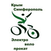 Электровелосипеды Крым