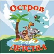 """""""Остров Детства"""""""