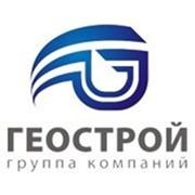 Геострой, Группа Компаний
