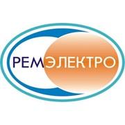 Ремэлектро, ООО