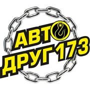 Автодруг173