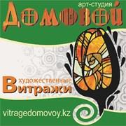 Логотип компании Арт студия Домовой (Алматы)