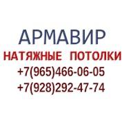 Н-Потолки Армавир