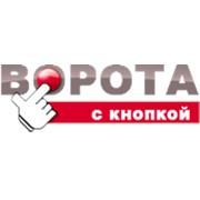 Ворота с кнопкой, ООО