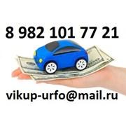 Выкуп авто в Асбесте
