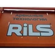 RiLS Калининград