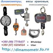 Логотип компании Весовое и силоизмерительное оборудование (Киев)