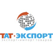 Экспорт и импорт товаров от ООО «Тат Экспорт»