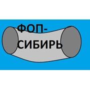 ФОП-Сибирь