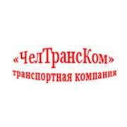 ЧелТрансКом