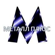 Металл Плюс Компания, ТОО