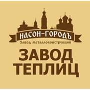 """ЗАВОД МЕТАЛЛОКОНСТРУКЦИЙ """"НАСОН-ГОРОДЪ"""""""