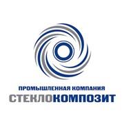 Промышленная компания Стеклокомпозит, ООО