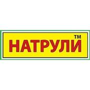 Компания НАТРУЛИ™, ЗАО