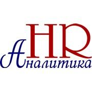 HR Аналитика (ЭйЧар), ООО