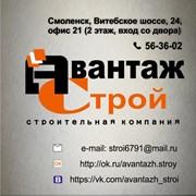 Авантаж Строй