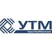 УралТехМонтаж, ООО