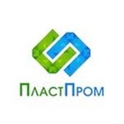 Завод Пластпром, ООО